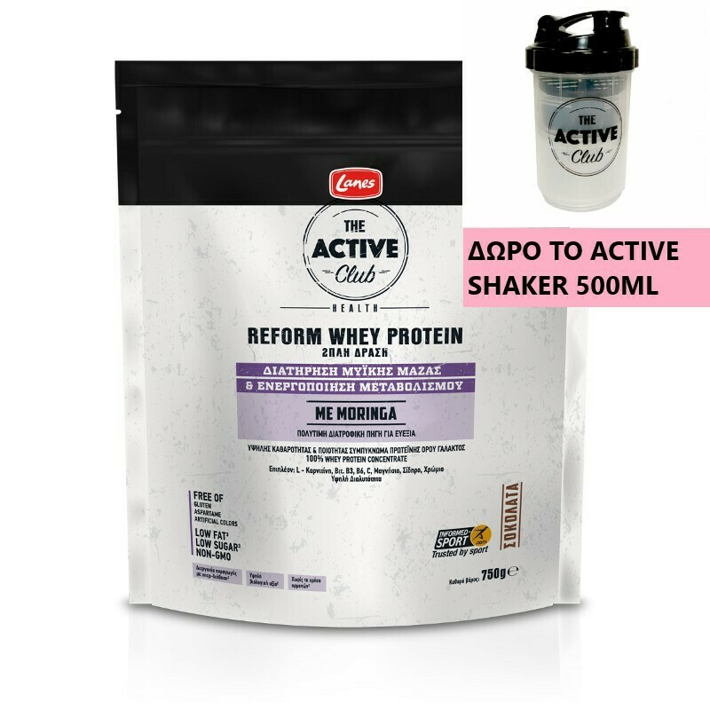 Lanes The Active Club Reform Whey Protein Moringa 750gr (Γεύση Σοκολάτα)