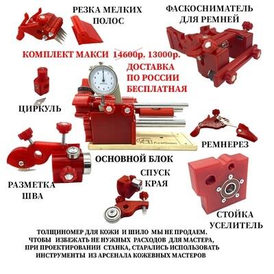Максимальная комплектация  с бесплатной доставкой по России
