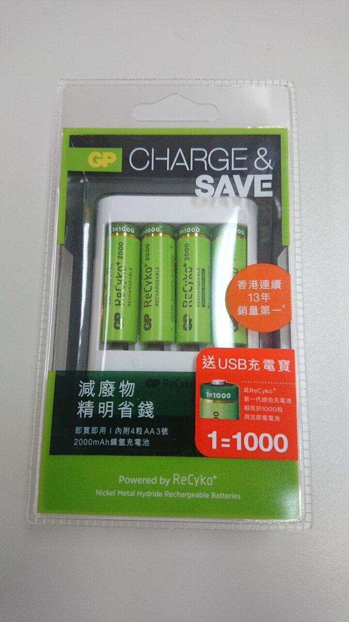 GP U411 AAx4 with Charger