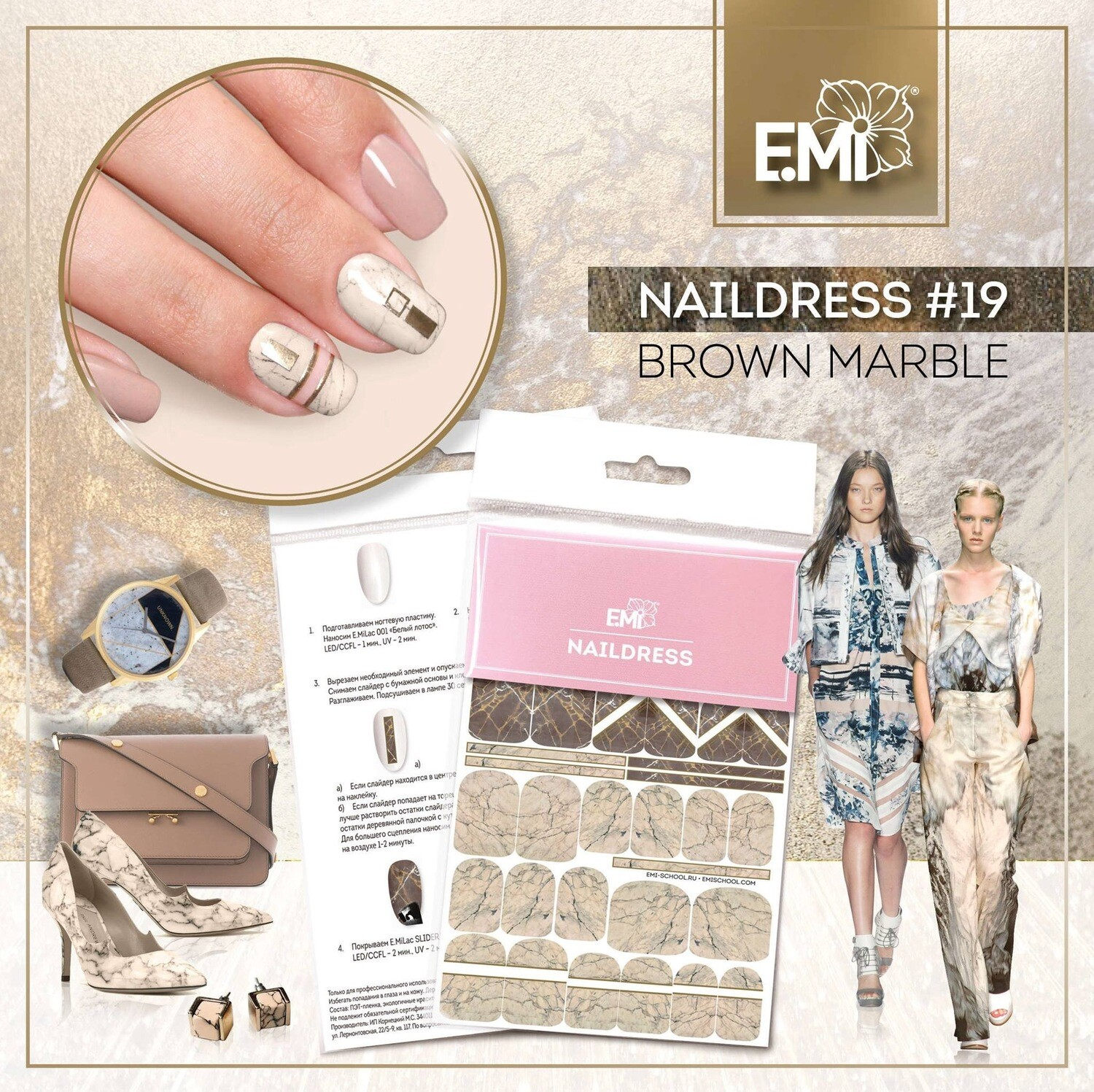 Naildress Slider Design #19 Brown marble