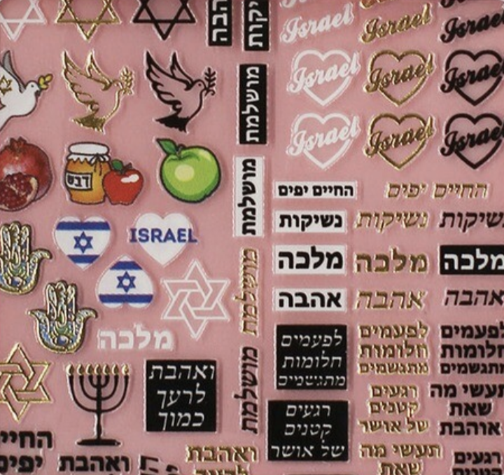 Charmicon Silicone Stickers Israel