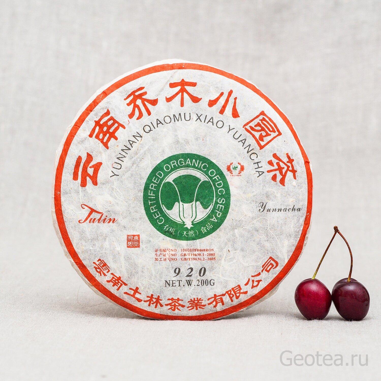 Чай Шэн Пуэр Цяому Юаньча 920 200гр.