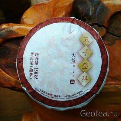 Чай Шу Пуэр Да И Уцзы Дэнке 150гр.