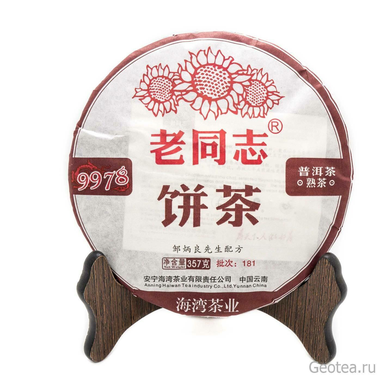 """Чай Шу Пуэр """"9978"""" Хайвань 357гр."""
