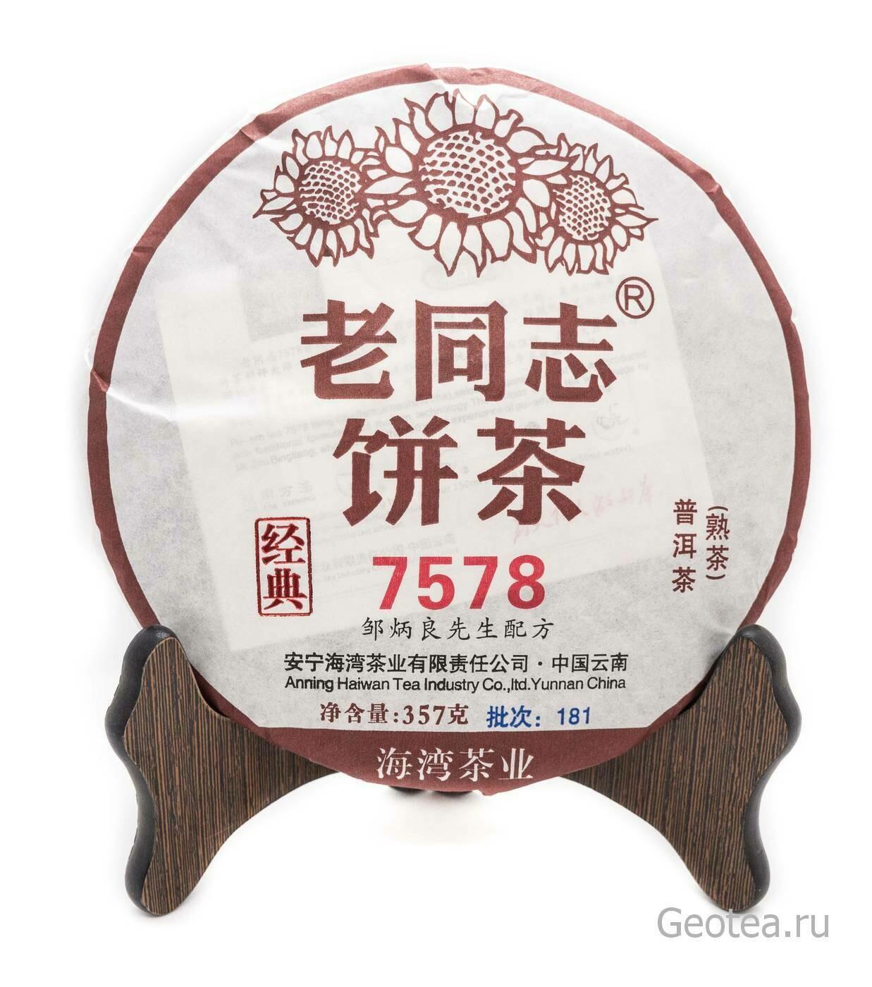 """Чай Шу Пуэр """"7578"""" Хайвань 357гр."""