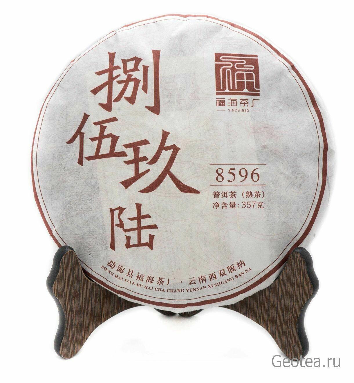 """Чай Шу Пуэр Ци Цзы Бин Фухай """"8596"""", 357гр."""