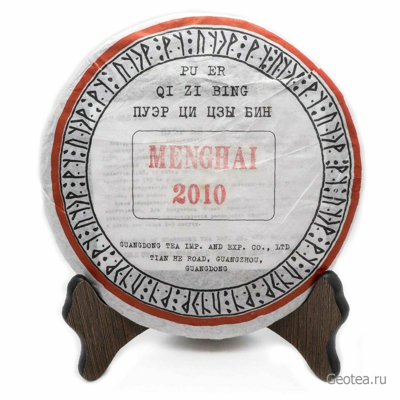 """Чай Шу Пуэр Ци Цзы Бин """"Menghai 2010"""", 357 гр."""
