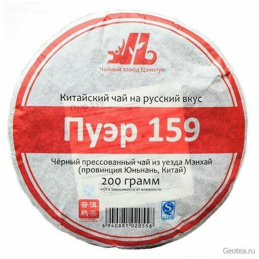 """Чай Шу Пуэр """"159"""" 200гр."""
