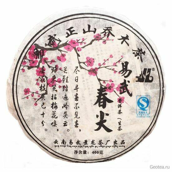 Чай Шэн Пуэр ИУ Чунь Цзянь 400гр.