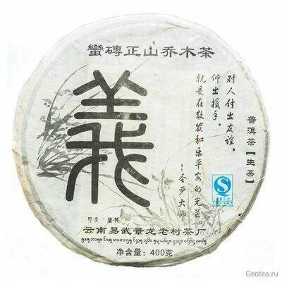 Чай Шэн Пуэр Ицзы