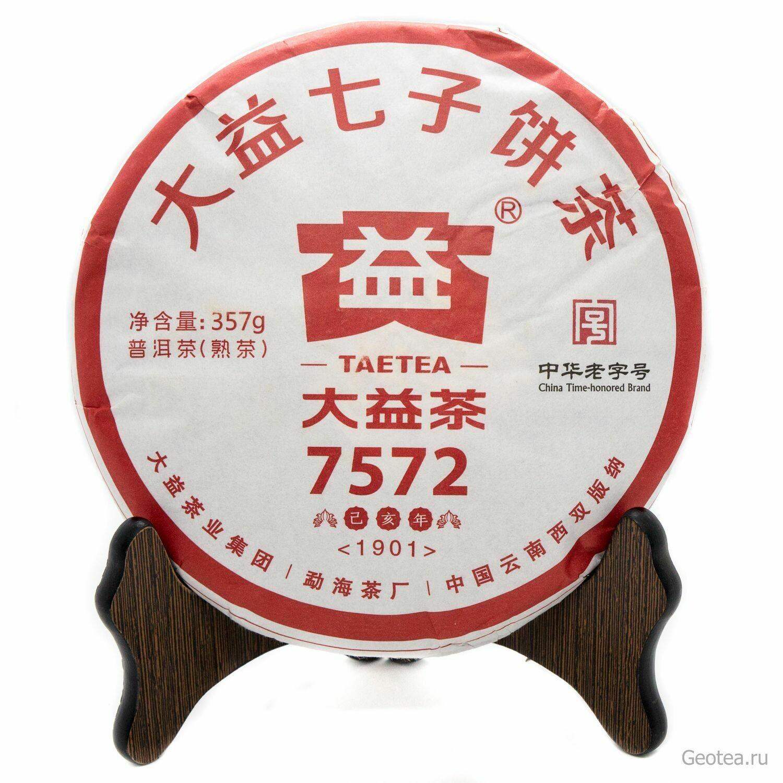 """Чай Шу Пуэр Да И """"7572"""" Ци Цзы Бин, 357гр."""