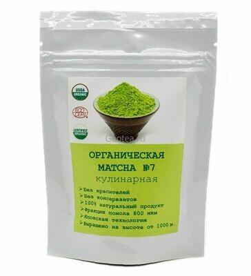 Чай Зеленый Порошковый Матча #7 фасовка 50гр.