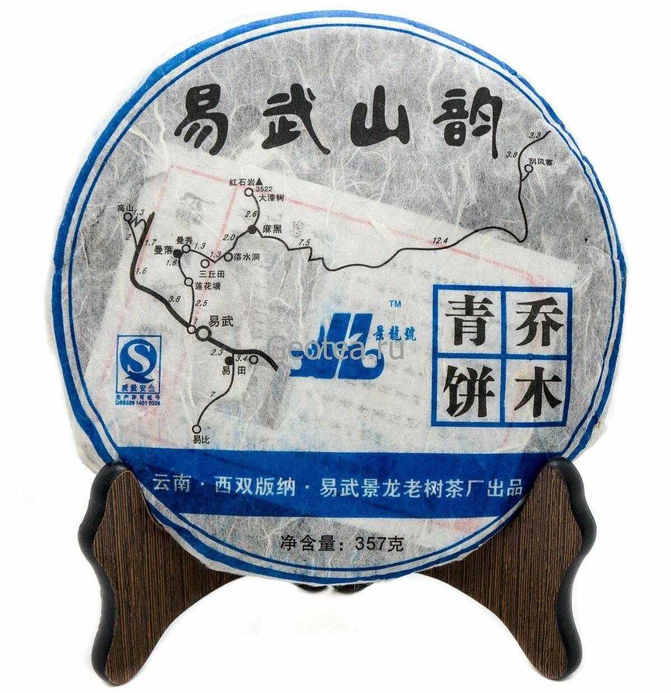 """Чай Шэн Пуэр ИУ Шань Юнь """"Горная Мелодия из ИУ"""", 357гр."""
