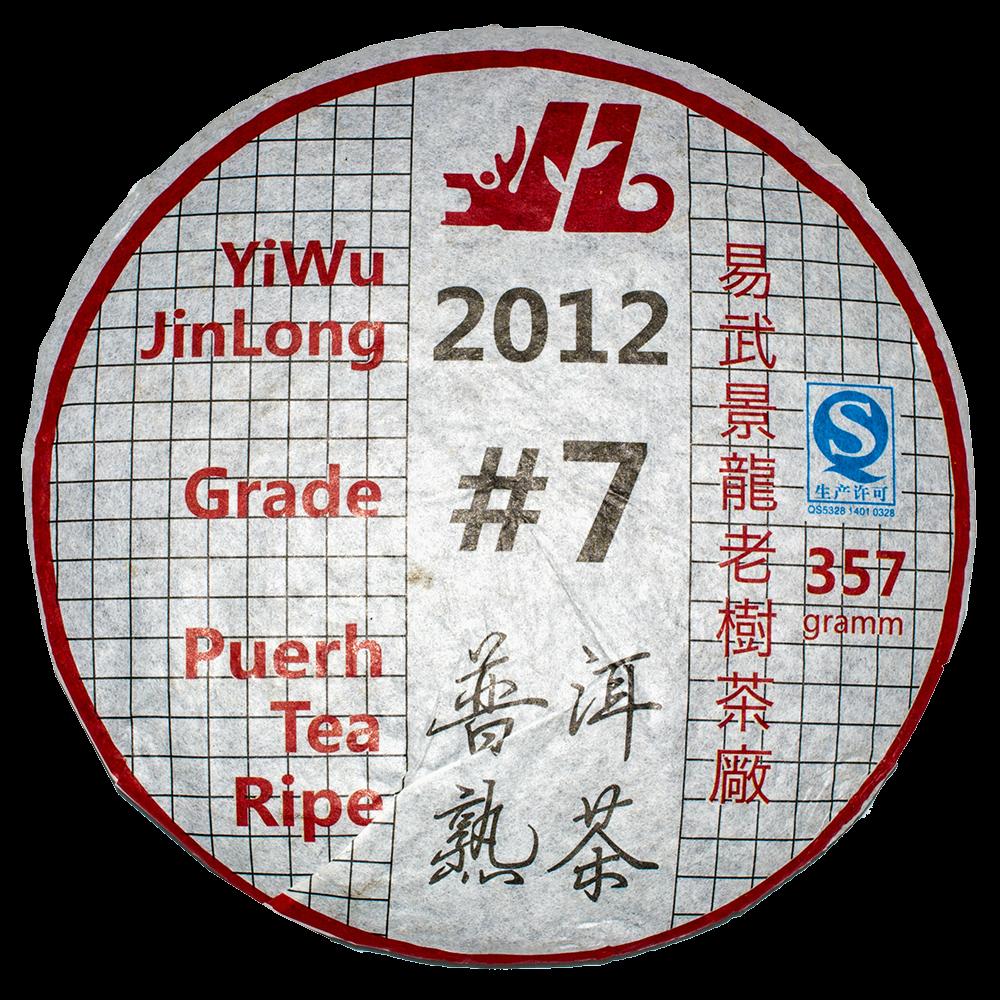 """УЦЕНКА"" Чай Шу Пуэр #7, Ци Цзы Бин, 2012г., 357гр."