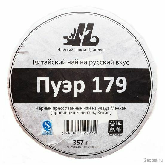 """УЦЕНКА"" Чай Шу Пуэр ""179"" Ци Цзы Бин 357гр."