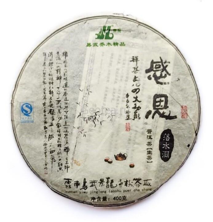 """Чай Шэн Пуэр ИУ Шань """"Лошуйдун"""", 2011г., 400гр."""