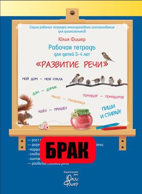 БРАК. Рабочая тетрадь для детей 3-4 лет «Развитие речи». Маркер в комплекте (зелёный)