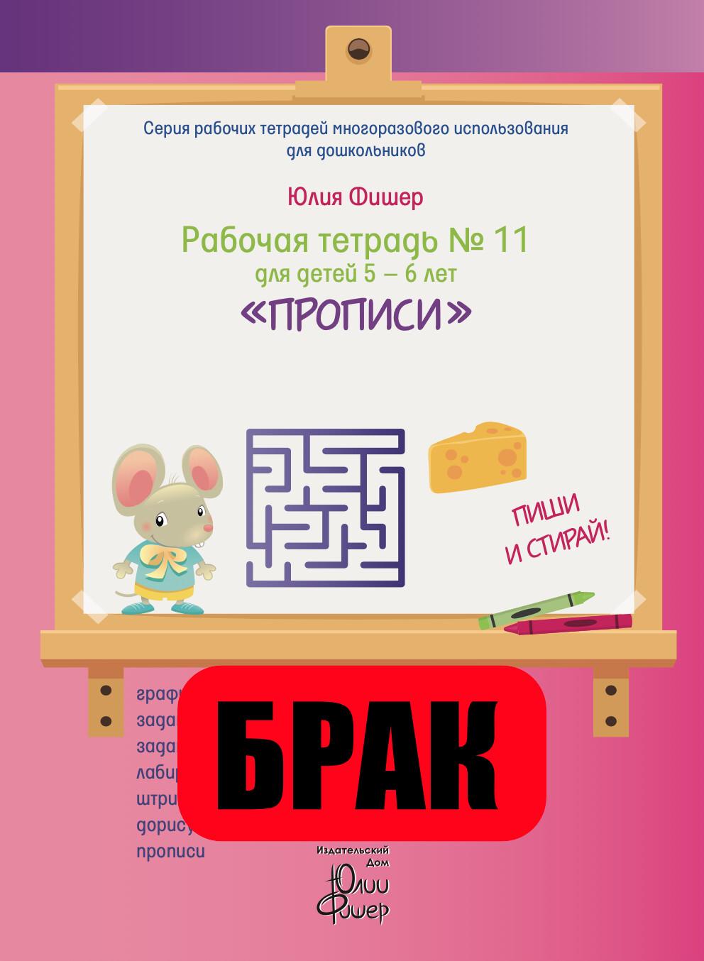 БРАК. Рабочая тетрадь № 11 для детей 5-6 лет «Прописи». Маркер в комплекте (зелёный)