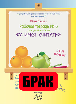 БРАК. Рабочая тетрадь № 6 для детей 4-5 лет «Учимся считать». Маркер в комплекте (зелёный)