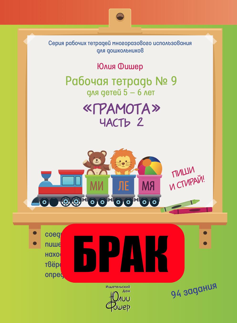БРАК. Рабочая тетрадь № 9 для детей 5-6 лет «Грамота», часть 2. Маркер в комплекте (зелёный)
