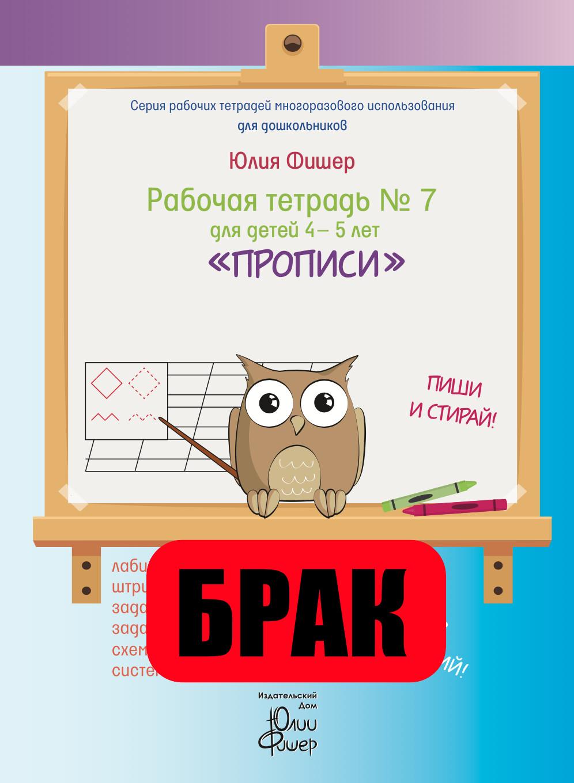 БРАК. Рабочая тетрадь № 7 для детей 4-5 лет «Прописи». Маркер в комплекте (зелёный)