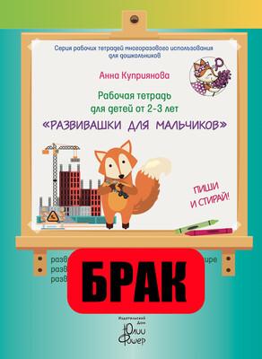 БРАК. Рабочая тетрадь для детей от 2-3 лет «Развивашки для мальчиков». Маркер в комплекте (зелёный)