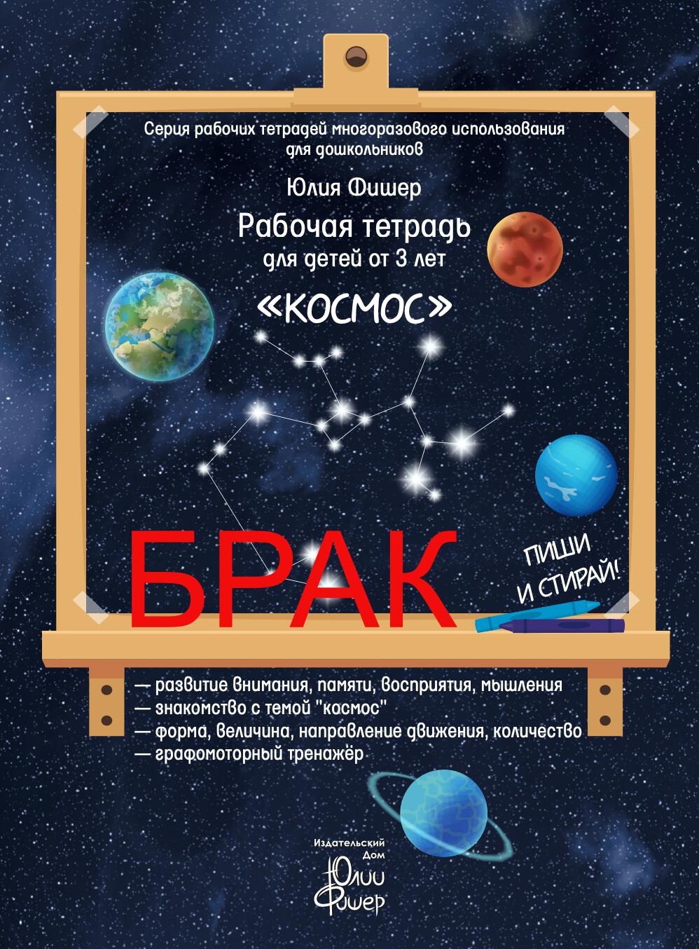БРАК. Рабочая тетрадь для детей от 3 лет «Космос». Маркер в комплекте (зелёный)
