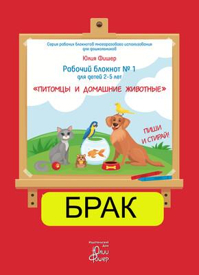 БРАК_Рабочий блокнот №1 для детей 2-5 лет