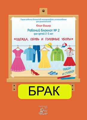 БРАК_Рабочий блокнот №2 для детей 2-5 лет