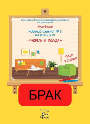БРАК_Рабочий блокнот №3 для детей 2-5 лет