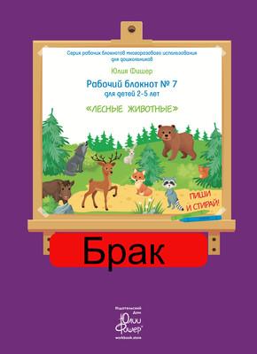 БРАК_Рабочий блокнот №7 для детей 2-5 лет