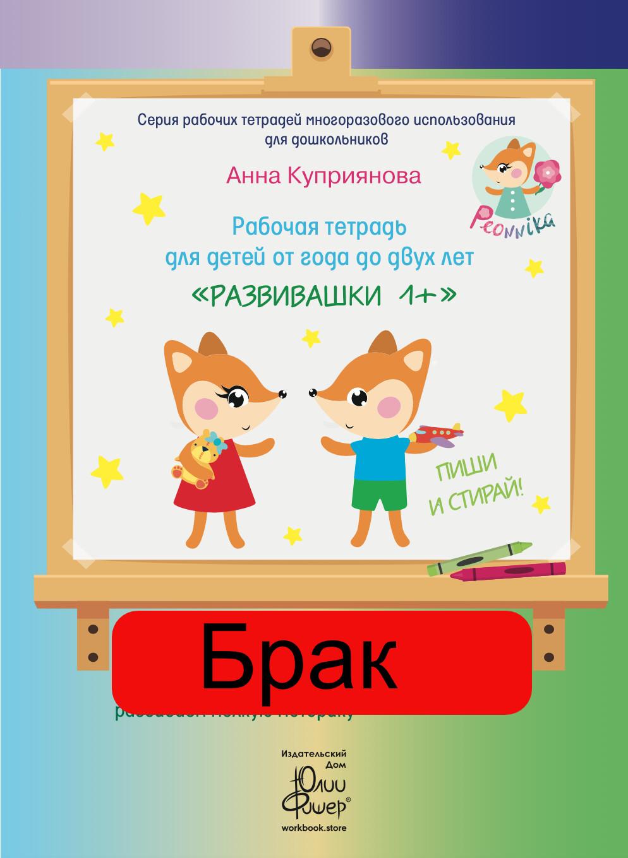 БРАК_Рабочая тетрадь для детей от года до двух лет «Развивашки 1+». Маркер в комплекте (зелёный)