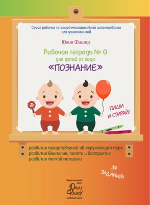 Рабочая тетрадь № 0 для детей от года «Познание». Маркер в комплекте (зелёный)