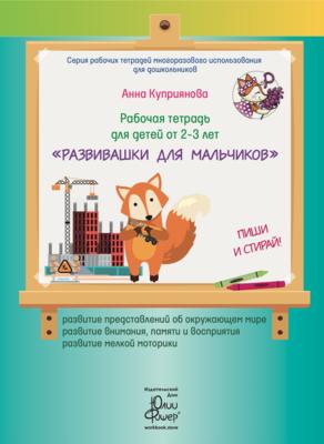Рабочая тетрадь для детей от 2-3 лет «Развивашки для мальчиков». Маркер в комплекте (зелёный)