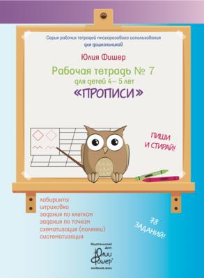 Рабочая тетрадь № 7 для детей 4-5 лет «Прописи». Маркер в комплекте (зелёный)