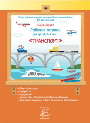 Рабочая тетрадь для детей 2-4 лет «Транспорт». Маркер в комплекте (зелёный)