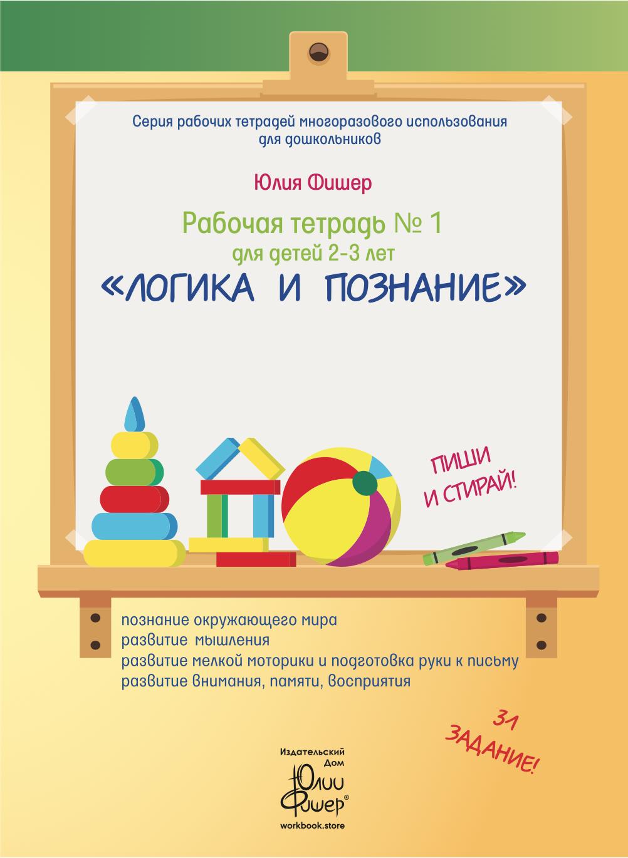 Для занятий с детьми 2-3 лет + бесплатный доступ на 1 год