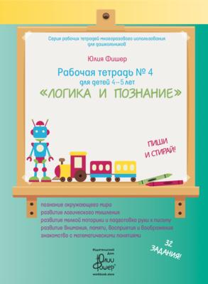 Для занятий с детьми 4-5 лет + бесплатный доступ на 1 год