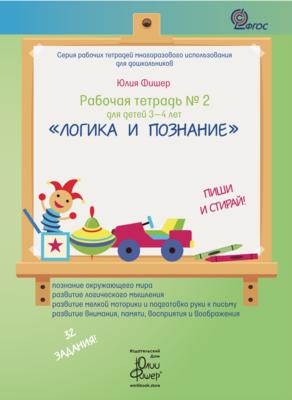 Для занятий с детьми 3-4 лет + бесплатный доступ на 1 год