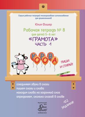 Для занятий с детьми 5-6 лет + бесплатный доступ на 1 год