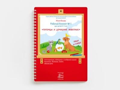 Рабочий блокнот №1 для детей 2-5 лет