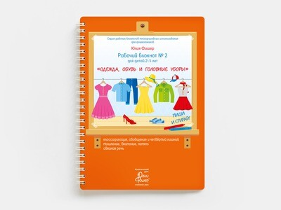 Рабочий блокнот №2 для детей 2-5 лет