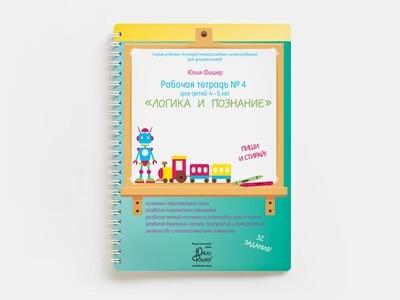 Годовой комплект для занятий с детьми 4-5 лет