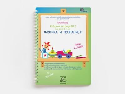 Годовой комплект для занятий с детьми 3-4 лет