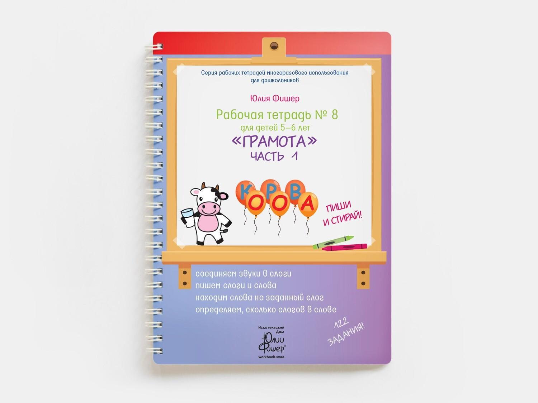 Годовой комплект для занятий с детьми 5-6 лет