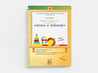 Годовой комплект для занятий с детьми 2-3 лет