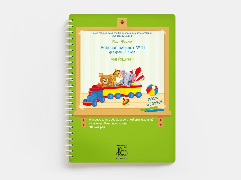 """Рабочий блокнот № 11 для детей 2-5 лет """"Игрушки"""". Маркер в комплекте (зелёный)"""