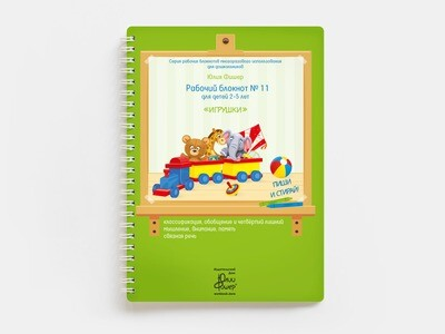 Рабочий блокнот № 11 для детей 2-5 лет