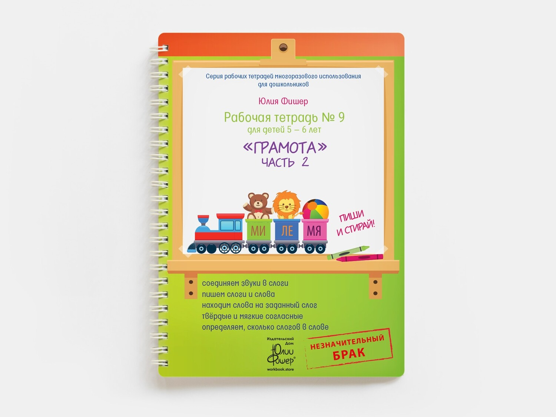 Рабочая тетрадь № 9 для детей 5-6 лет «Грамота», часть 2. Маркер в комплекте (зелёный)