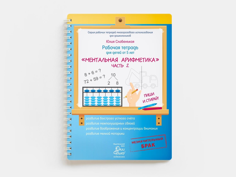 «Ментальная арифметика». Часть 2. Для детей от 5 лет. Два маркера в комплекте (зелёные)